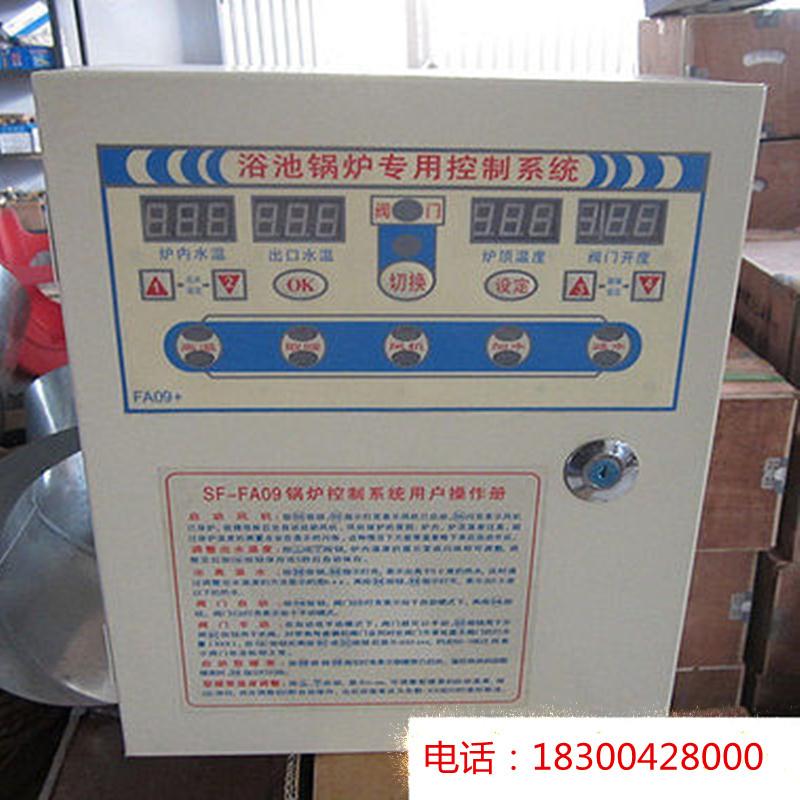 临沂浴池洗浴专用全自动控制系统锅炉配件温控微电脑盘产水控制器