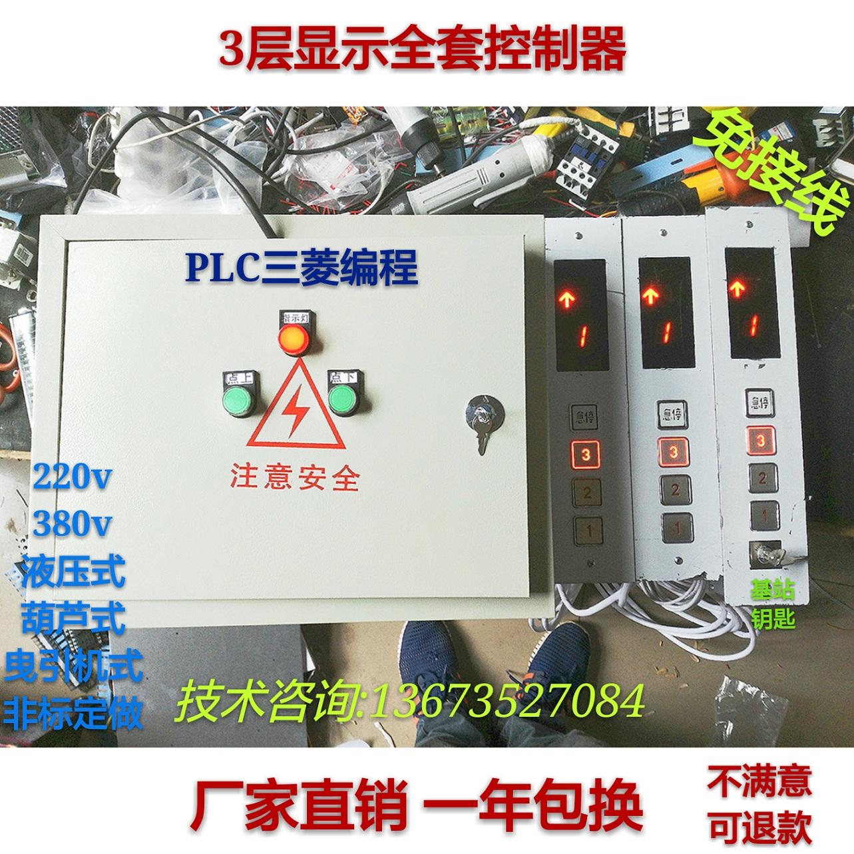 电动葫芦卷扬机载货电梯升降机平台传菜机货梯控制箱控制器2-6层
