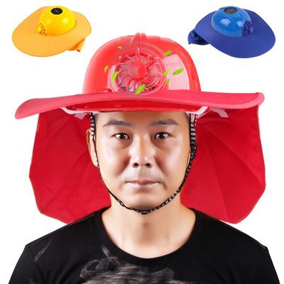 太陽能風扇帽子防曬降溫工地施工安全帽工程帽帶風扇防護防砸頭盔