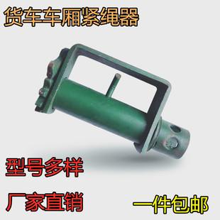 汽货车紧绳器半挂车焊接挂车通用捆绑收紧器铁拉紧绞线器撬棍包邮