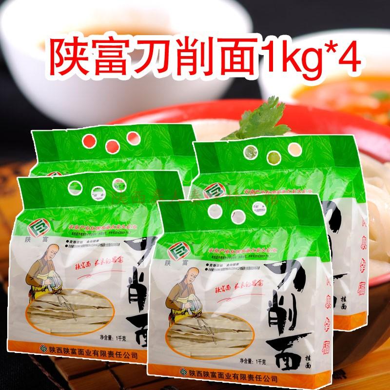 陕西陕富刀削面 油泼包邮速食方便面袋装整箱宽面条1kg*4特产辣子