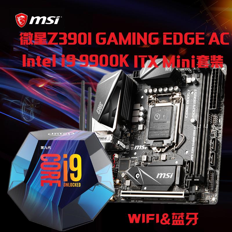 微星Z390I GAMING EDGE AC+Intel 8700/9700/9900K ITX Mini套装