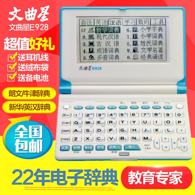 Электронные словари Артикул 533182463389