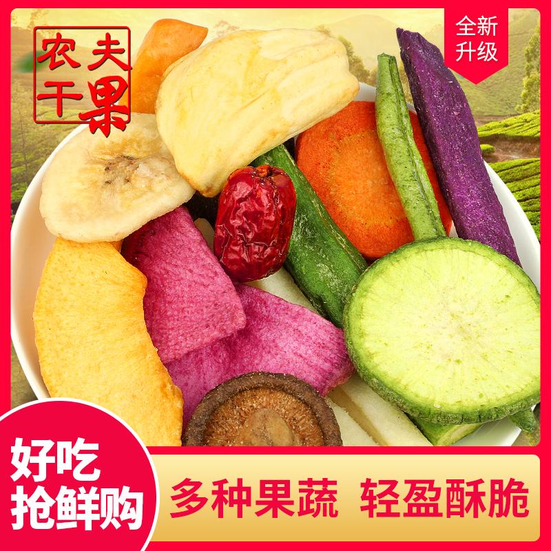 果蔬脆片非油炸综合什锦果蔬干各种水果干秋葵香菇脱水即食零食