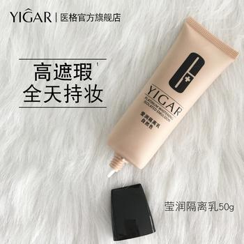 妆前隔离乳保湿打底控油持久隐形毛孔正品