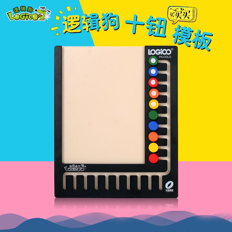 逻辑狗10钮操作板十钮模板 适用家庭版5阶段 教学版教材版大班