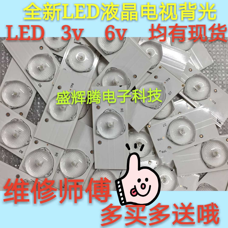 长虹康佳创维TCL理想液晶电视背光灯条 组装LED灯 LED灯珠