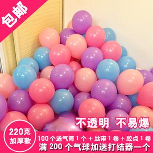 儿童生日派对结婚礼装 免邮 加厚气球批发 100个 饰浪漫婚房布置用品