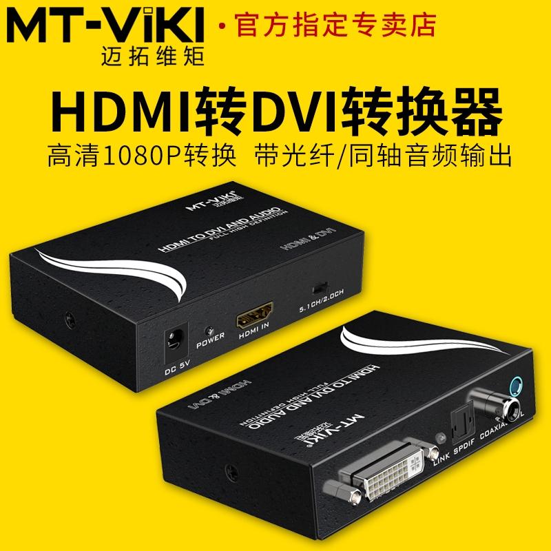 不包邮迈拓维矩 MT-HDV13 HDMI转DVI转换器 带音频 XBOX PS4接D