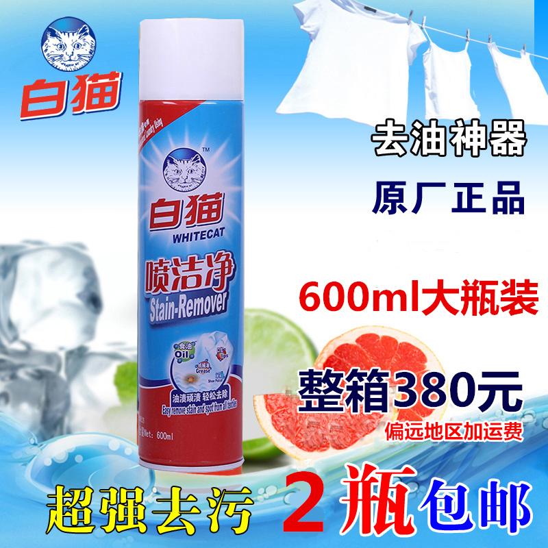 Аутентичные белый кот спрей чистый чистый 600ML воротник чистый идти упрямый твердый разводы идти масло грязный масло рассол фрукты ладан мыть мыть подготовка