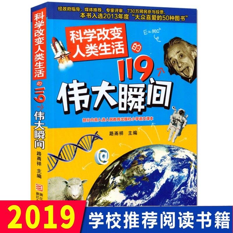 正版 科学改变人类生活的119个伟大瞬间 9-10-12-14岁少儿科普百科全书畅销童书三四五年级儿童读物人类科学发展的伟大历程青少年