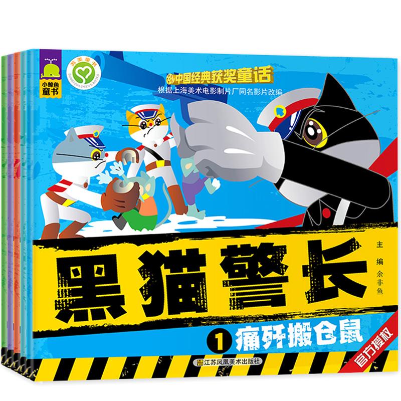 [城市绿洲图书专营店绘本,图画书]黑猫警长图书全套5册带拼音注音黑猫警月销量119件仅售24.6元