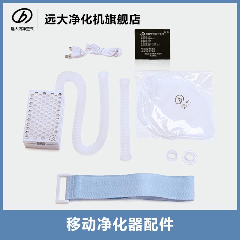 【配件】移动肺保配件FB2 卡扣气管接头臂带长短管电池数据线