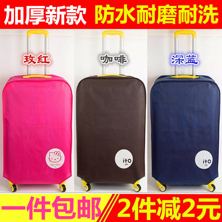 行李箱套加厚皮箱子套拉杆箱套20 24 28寸旅行箱行李保护套防尘罩
