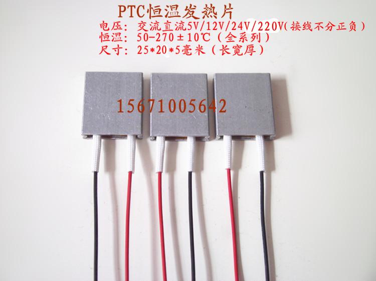 Нагревательный элемент 12V вольт /5V/24V/220 вольт PTC лихорадка лист доска электро радиатор термостатический отопление лист ядро специальное предложение