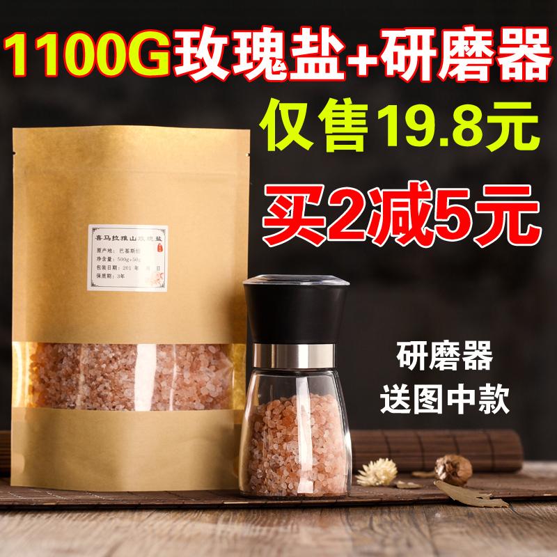 1100г Гималайское соленое молоко корпус Морская соль натуральная соль каменная соль крупная морская соль выпечка минеральная соль в подарок Истертость