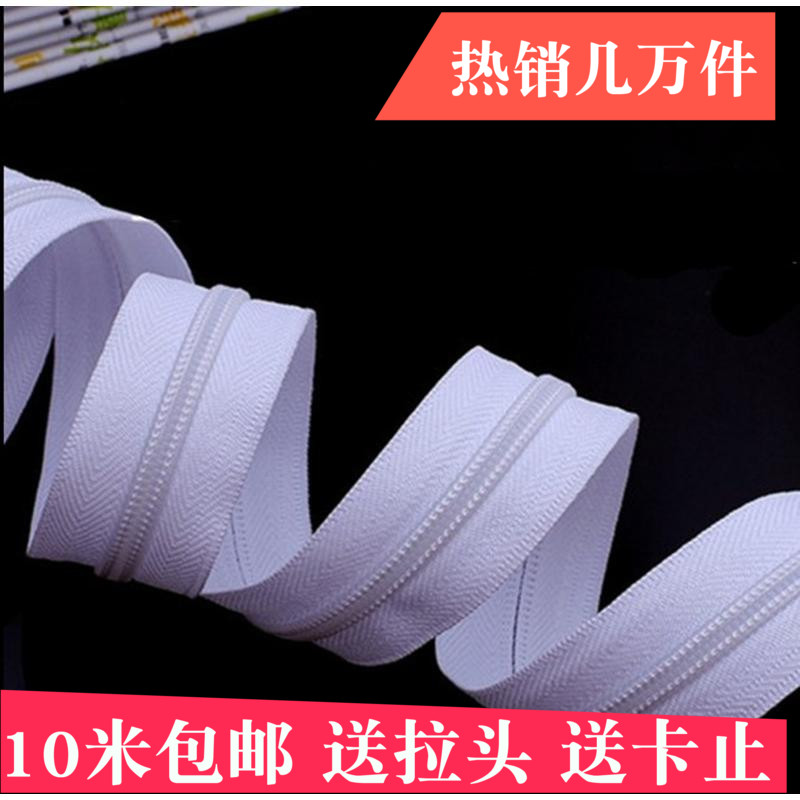 10米加厚被套拉链3号5号尼龙单双头码装拉链被套抱枕靠垫被罩拉链