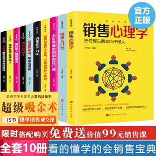 全10册销售心理学技巧书籍口才把话说到客户心里去消费者行为心理学技巧训练销售技巧和话术市场营销汽车房地产图书籍畅销书排行榜