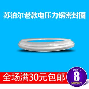 苏泊尔电压力锅密封圈原装配件电高压锅皮胶圈电饭煲5-6L22cm