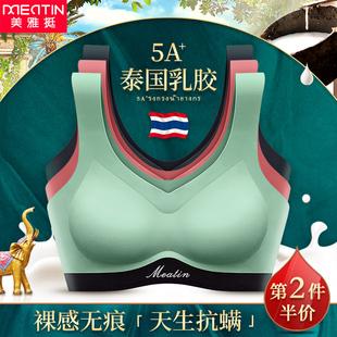 泰国乳胶内衣女运动无痕无钢圈小胸聚拢美背背心胸罩文胸夏季薄款品牌