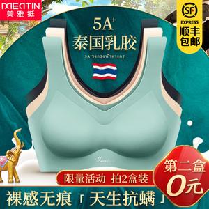 泰国乳胶运动无痕无钢圈小胸胸罩