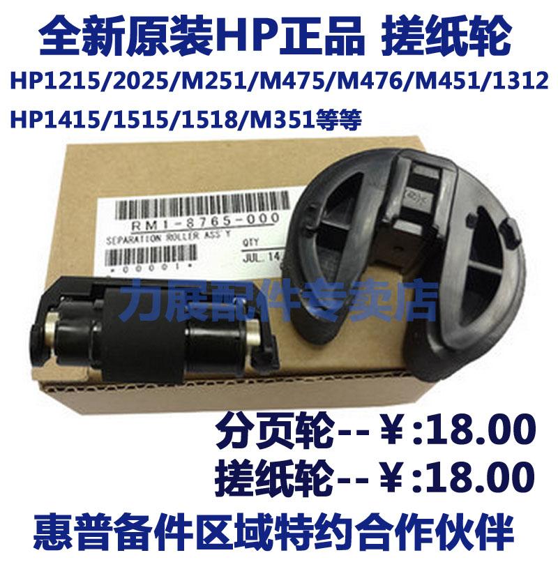 Абсолютно новый оригинальный HP1215 M476 2025 1312 M475 2320 451 филиал страница устройство филиал страница твист бумага круглый