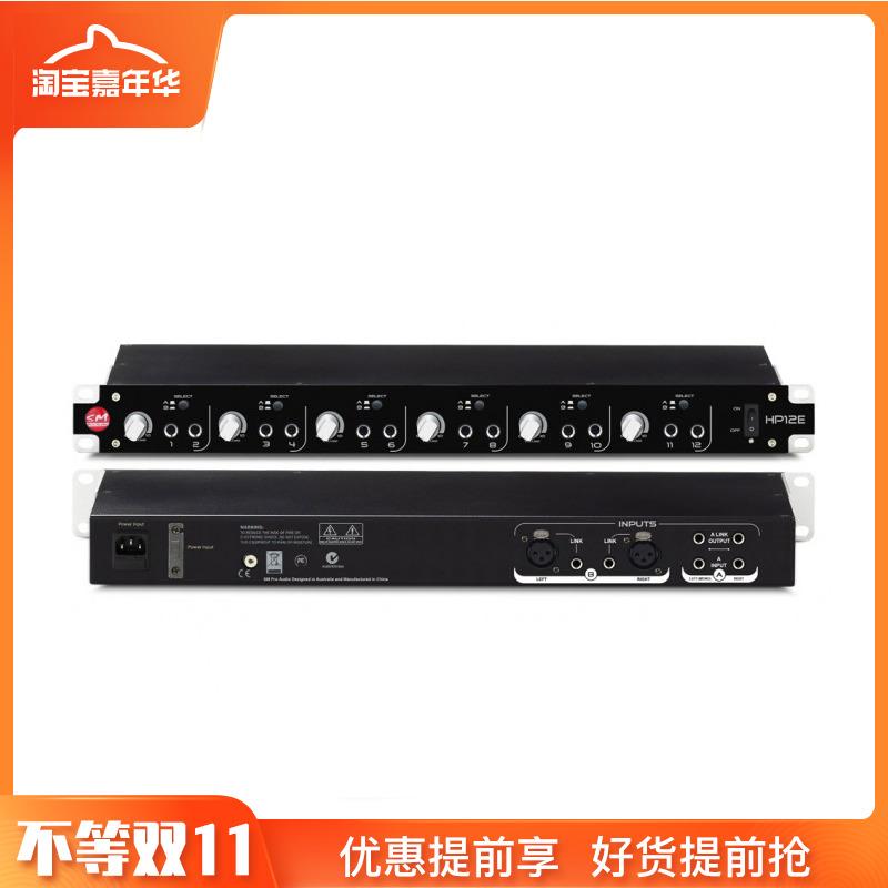 【叉烧网】SM Pro audio HP12E耳机监听分配器12路耳机放大器