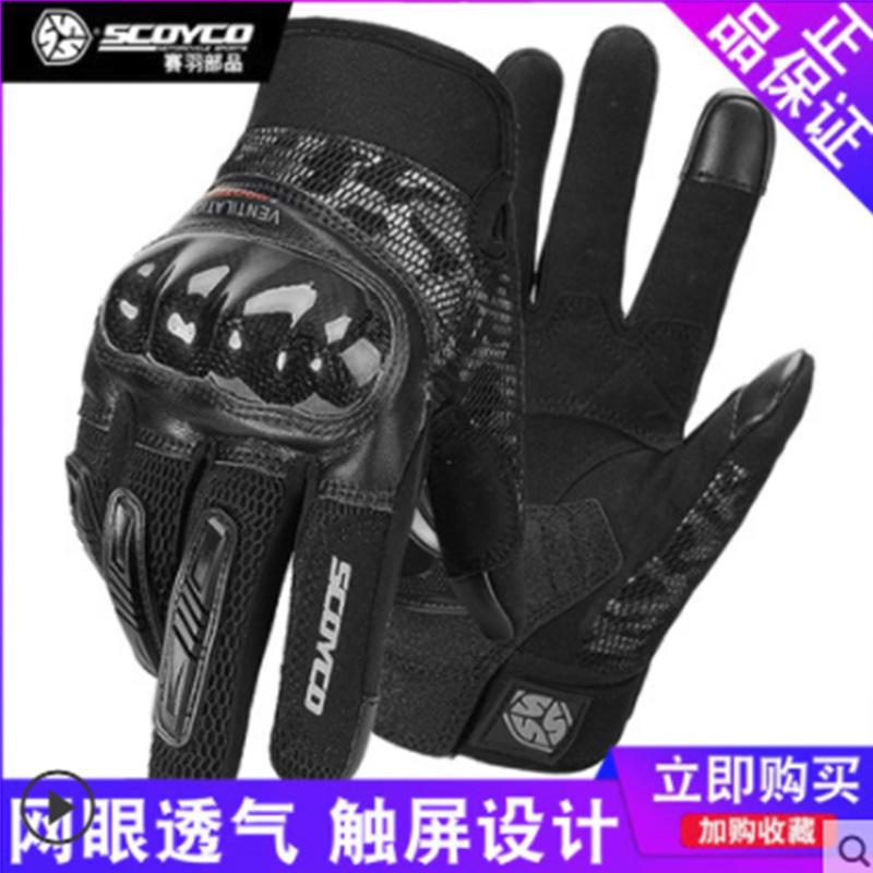 Перчатки мотоциклетные Артикул 597920377924