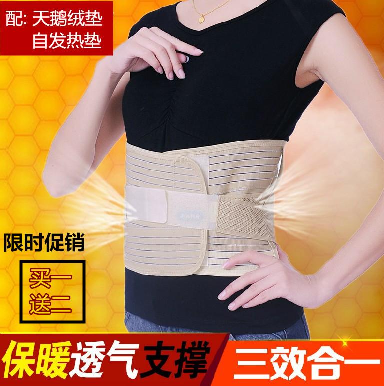 佳禾正品D01自发热护腰带 保暖护腰腰椎挺 腰椎包邮
