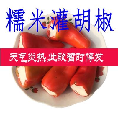 湖北特产荆州公安地方美食灌胡椒石首松滋洪湖糯米灌辣椒500g