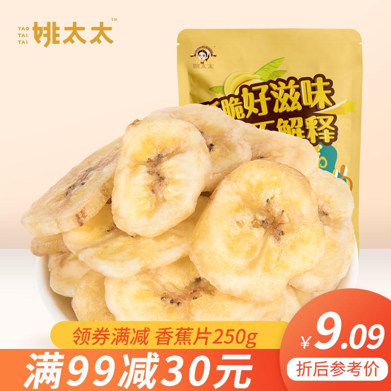 姚太太香蕉片香蕉干水果干烤香蕉片干片非油炸零食批发250g