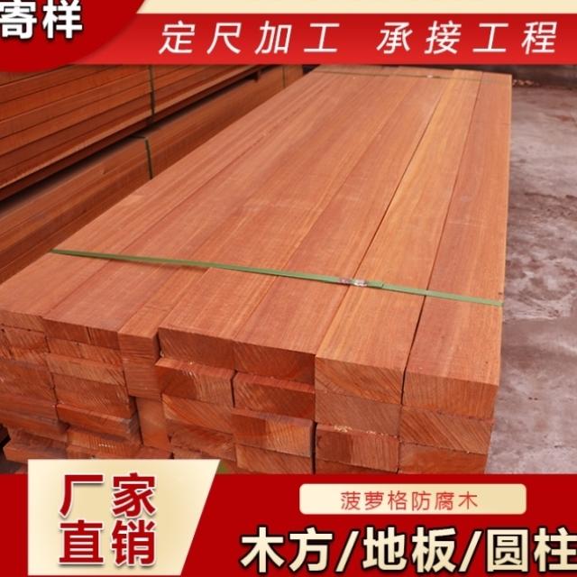戶外防腐木地板 菠蘿格板材實木原木室外木地板龍骨園林棧道古建