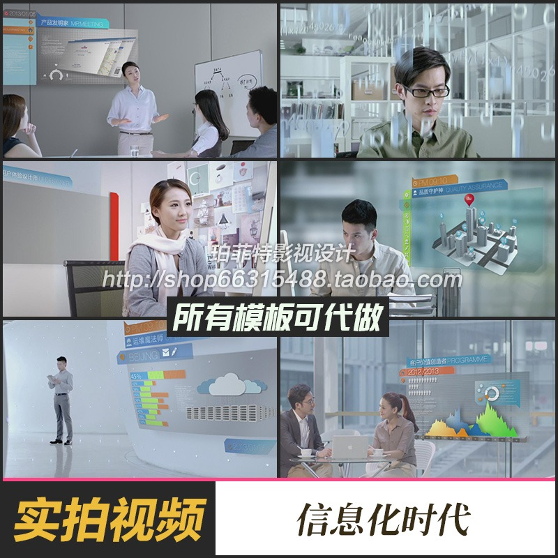 Digital technology in the mobile Internet era future technology conference data informatization promotional video