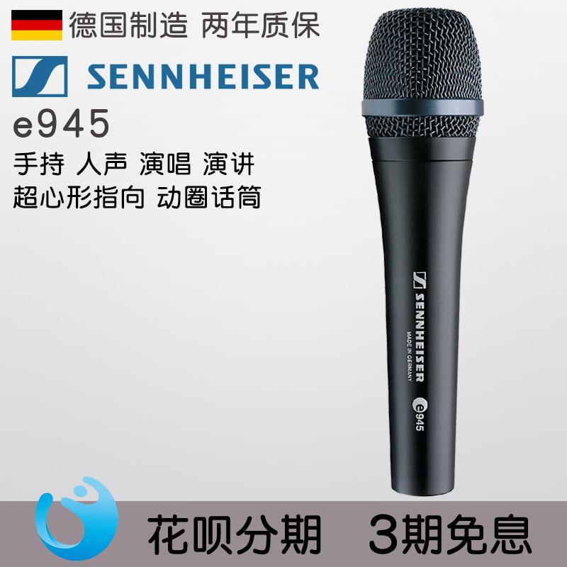 德国产 锦艺行货 SENNHEISER 森海塞尔 e945 945手持人声动圈话筒