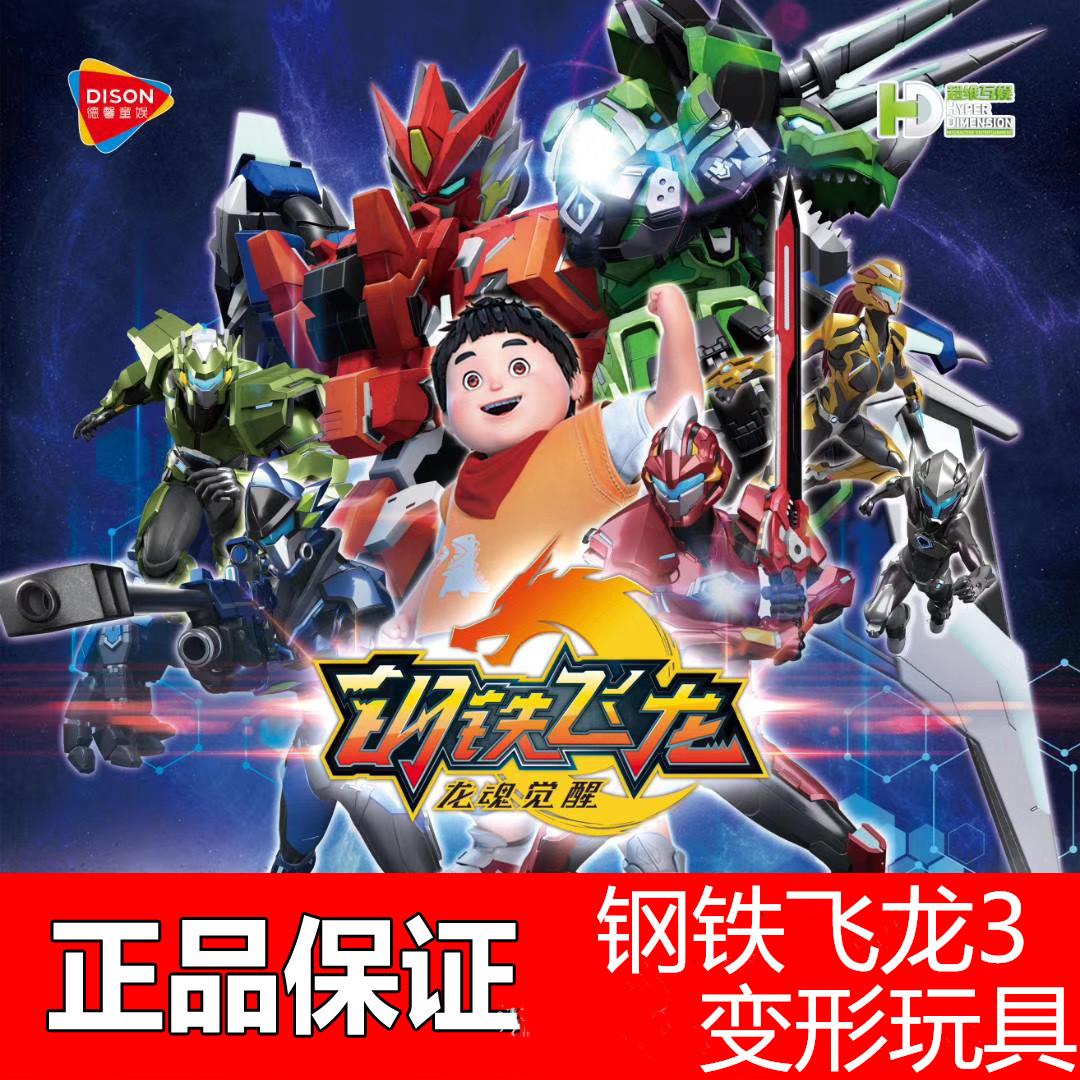 正版钢铁飞龙3龙魂觉醒变形玩具金刚5恐龙机器人套装男孩手办玩具