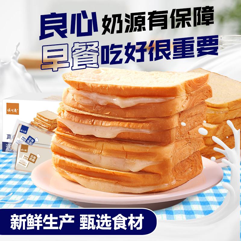 张阿庆早餐吐司全麦蛋糕早餐糕点心营养网红小零食品面包整箱