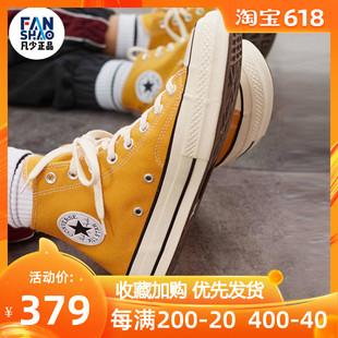 162063C 男鞋 Converse匡威1970s黄色低帮高帮帆布鞋 女鞋 162054C
