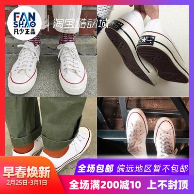 匡威converse1970s白色高低帮帆布鞋男鞋女鞋 162056C 162065C