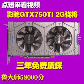库存影驰GTX750Ti 骁将大将2GLOL游戏低功耗低端吃鸡电脑显卡