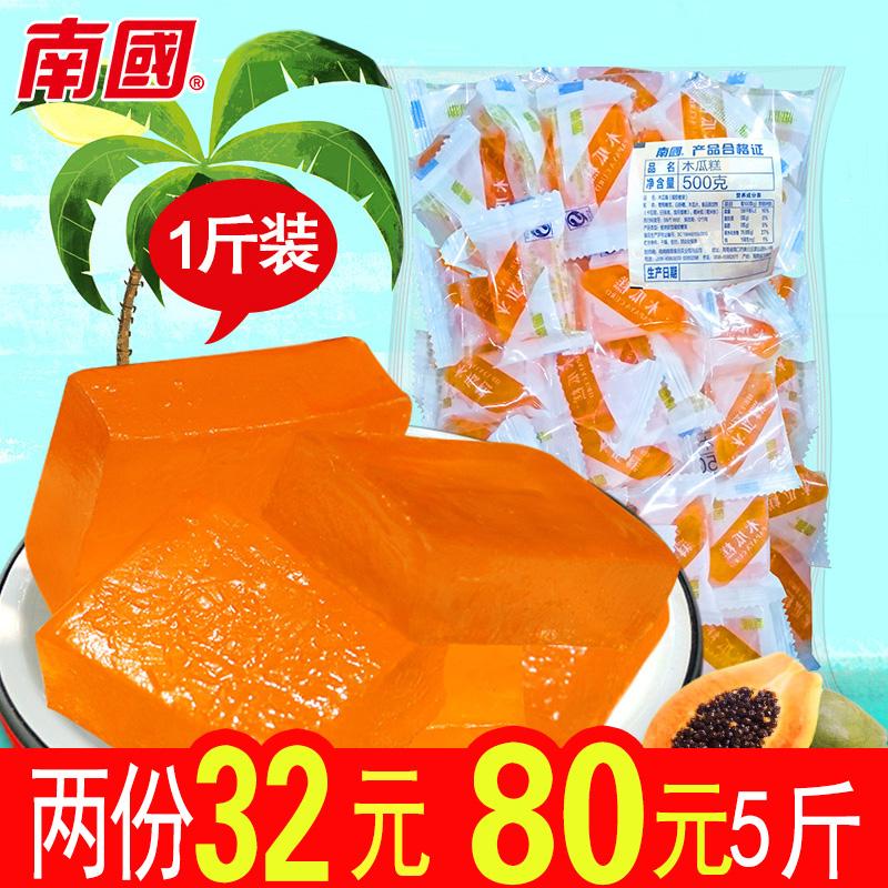 海南特产 南国食品 木瓜糕500g散装散称 软糖果零食年货喜糖