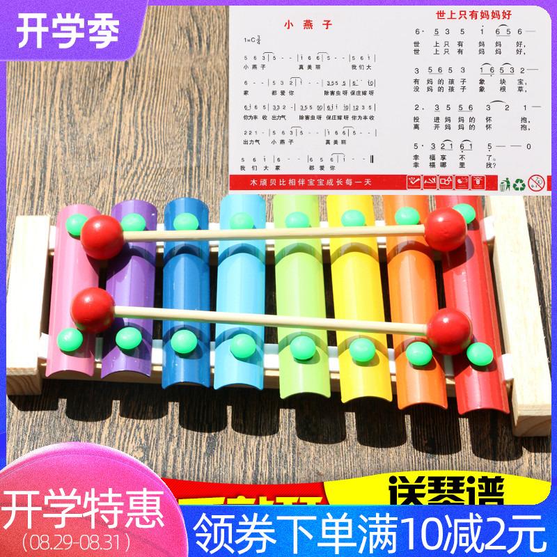 婴幼儿童八音手敲琴8个月音乐器1-2周岁3宝宝益智早教玩具0小木琴