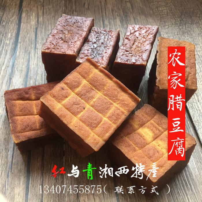 湘西柴火香干子湖南湘西沅陵土特产农家自制腊香干手磨烟熏豆腐干