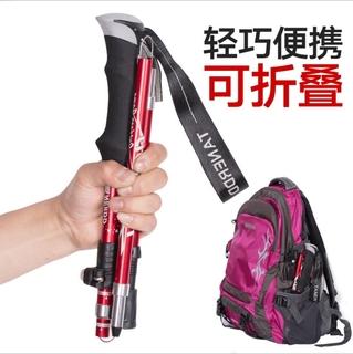 折叠登山杖超轻超短五节伸缩外锁非碳素手杖户外徒步健走登山拐棍