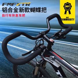 新款旅行自行车车把山地车蝴蝶把公路车tt休息长途把增高改装配件