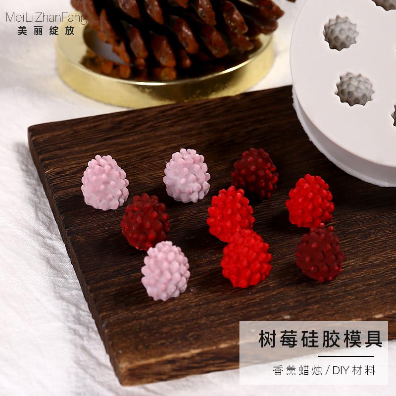 美丽绽放手香薰蜡烛diy模具树莓模具蓝莓模具手工DIY蜡烛配饰