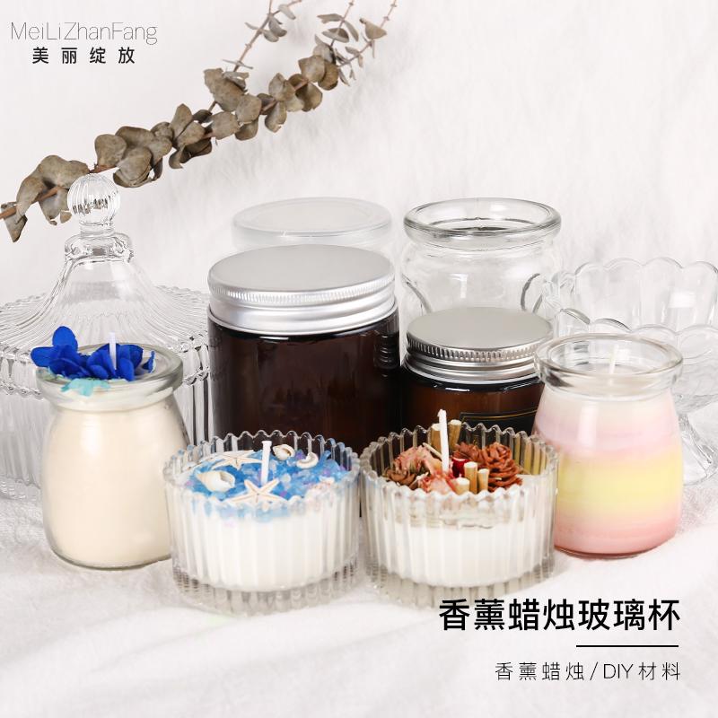 美丽绽放香薰蜡烛diy玻璃杯手工蜡烛玻璃杯蜡台蜡烛容器香熏蜡烛