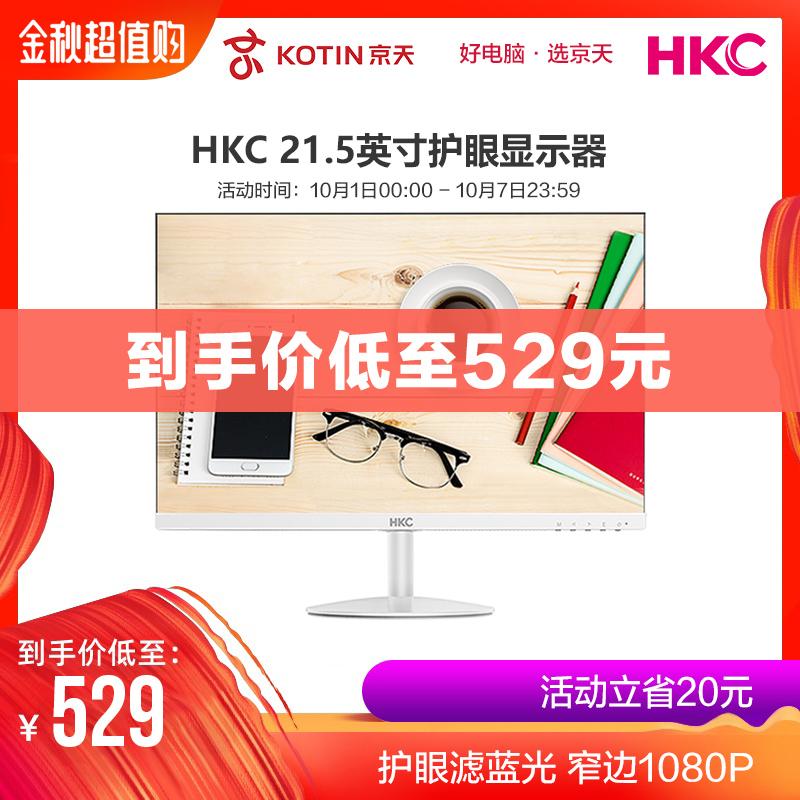 HKC显示器H220 21.5英寸无边框家用办公京天华盛官方旗舰店台式电脑主机液(用140元券)