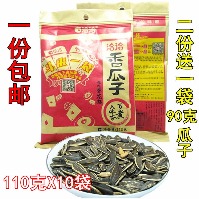 洽洽香瓜子110g*10袋恰恰五香味葵花籽坚果炒货 办公室休闲零食品
