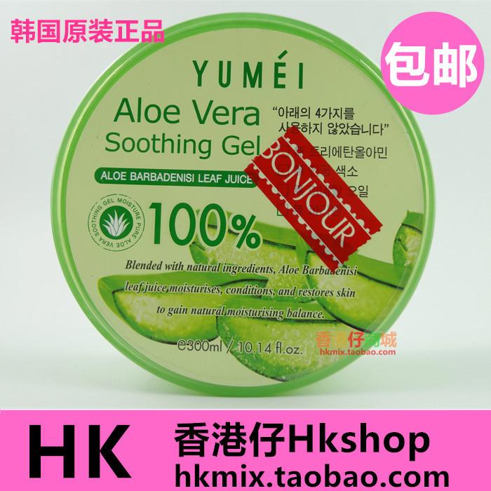 香港进口正品 韩国YUMEI100%芦荟胶晒后修复补水祛痘免洗面膜