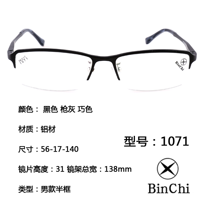Binchi pinch eyeglass frame half frame aluminum magnesium alloy full frame fashion male can be equipped with myopia lens